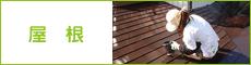 施工実績 屋根の塗装